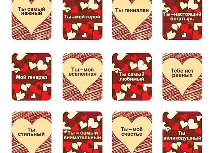 Открытки для любимого мужчины распечатать, февраля открытки